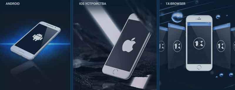 1xbet мобильный версия