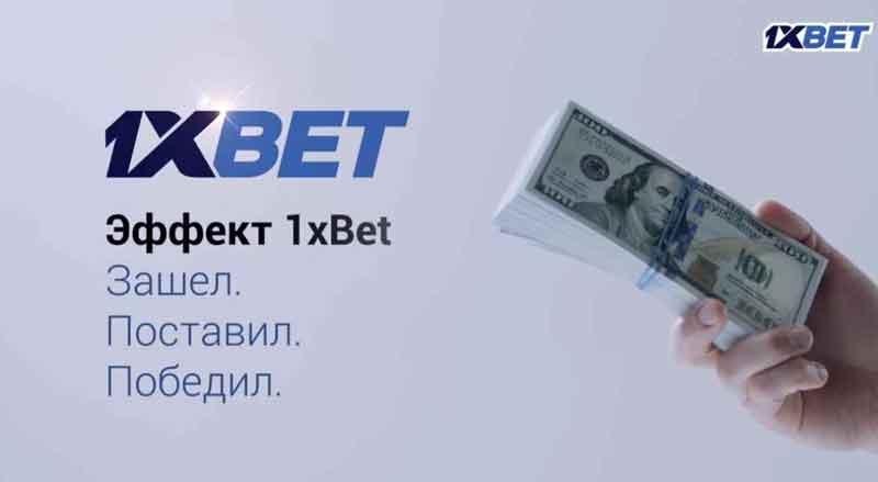 Как вывести деньги с мобильного приложения 1xbet