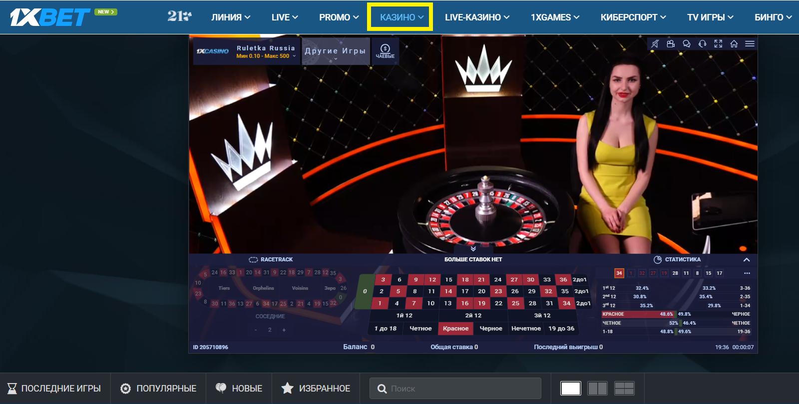 1xbet казино: как избежать мошеннических действий?