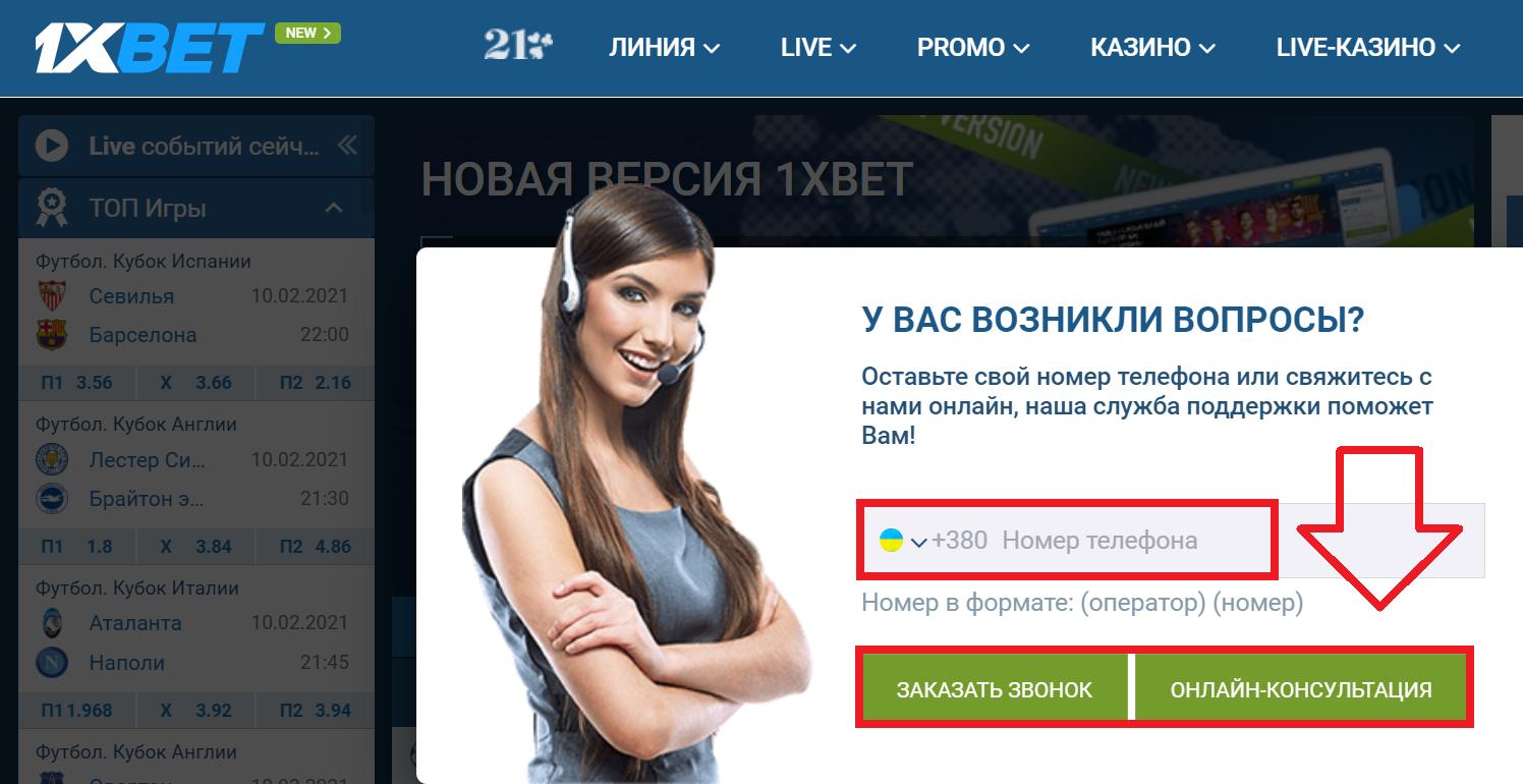 1xbet Украина: росписи, линии и коэффициенты