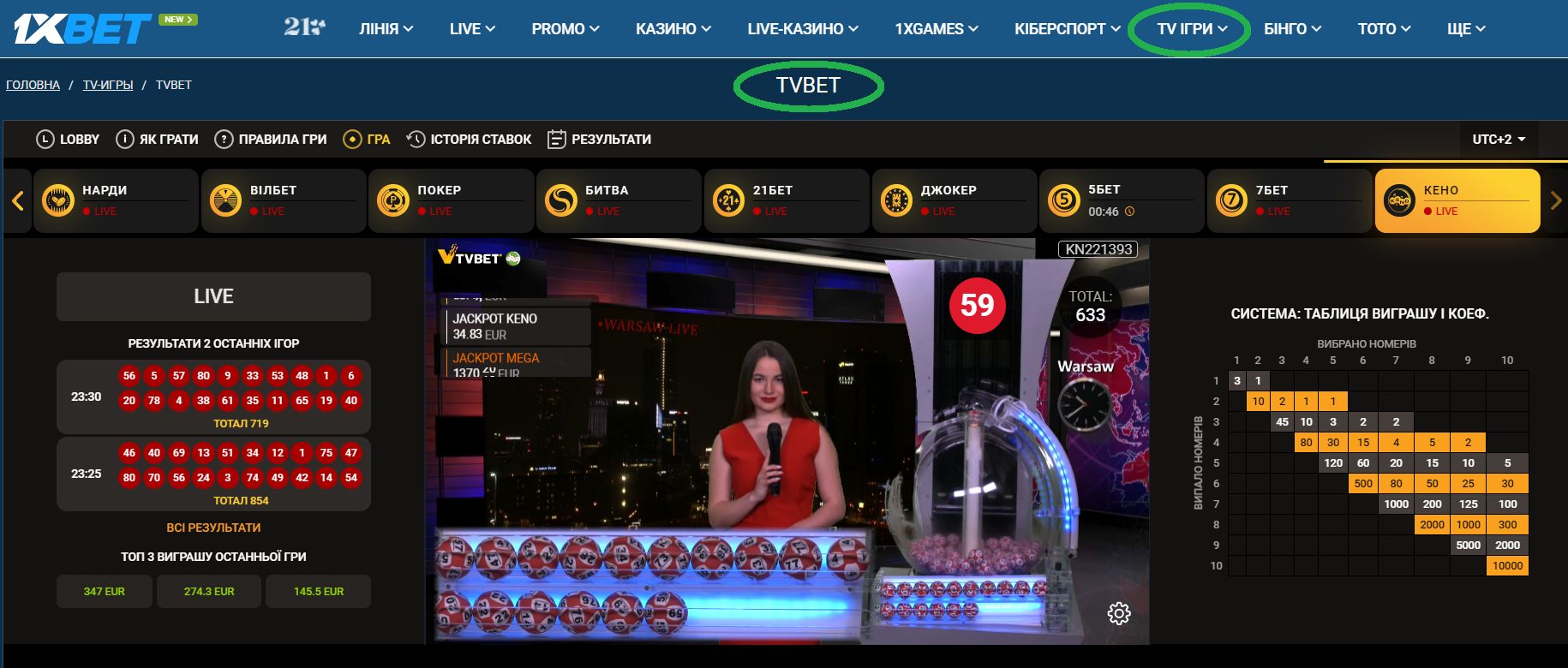 1xbet live: как правильно делать ставки