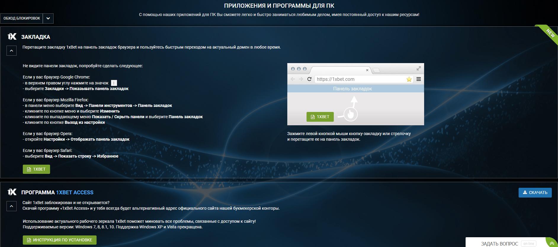 1xbet вход: восстановить пароль самостоятельно