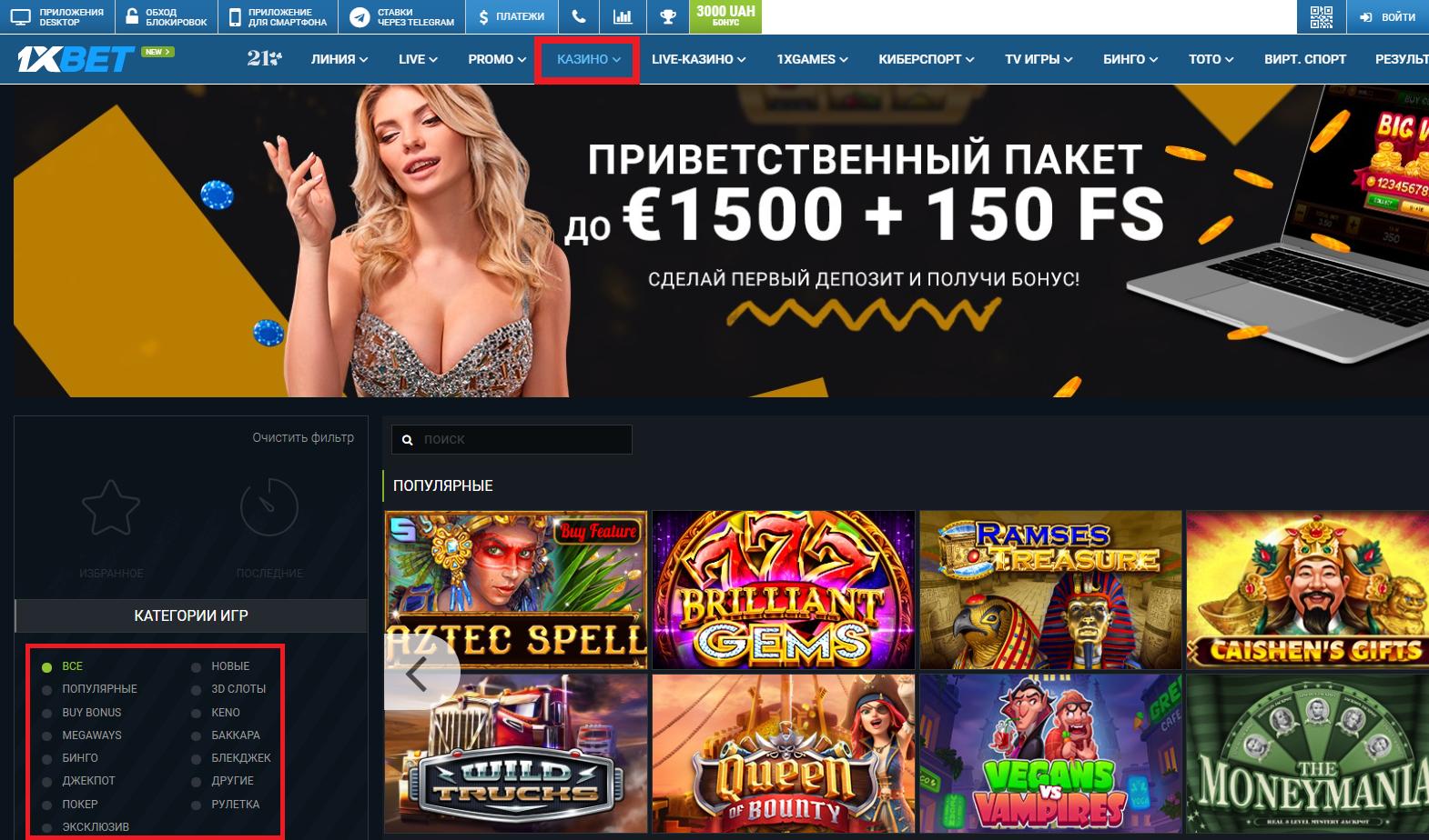 1xbet казино слоты: самые популярные игры